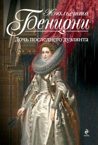 Дочь последнего дуэлянта Бенцони Ж.