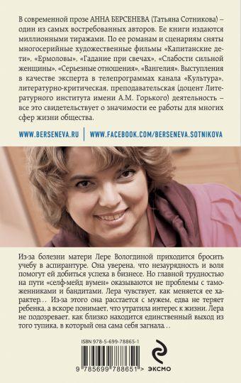 Слабости сильной женщины Берсенева А.