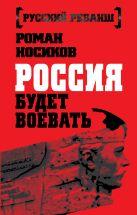Носиков Р. - Россия будет воевать' обложка книги
