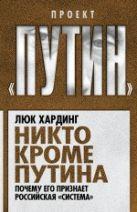 Люк Хардинг - Никто кроме Путина. Почему его признает российская «система»' обложка книги