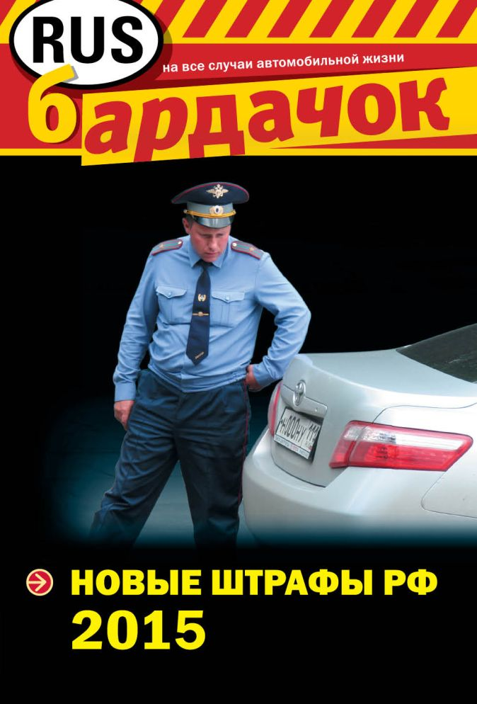 Финкель А.Е. - Новые штрафы РФ 2015 обложка книги