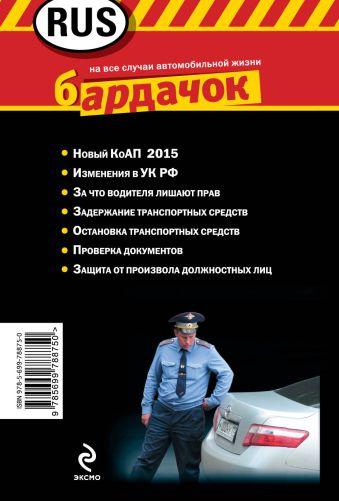 Новые штрафы РФ 2015 Финкель А.Е.