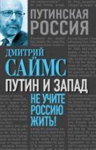 Саймс Д. - Путин и Запад. Не учите Россию жить!' обложка книги
