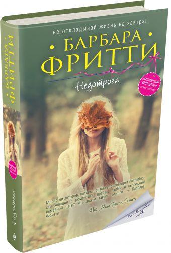 Недотрога Фритти Б.