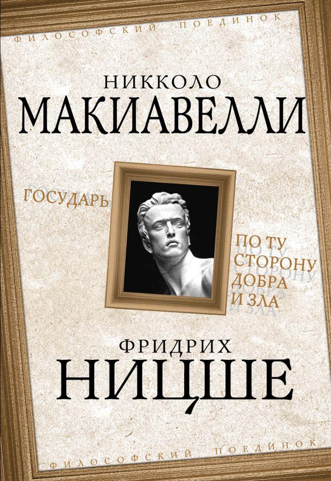 Макиавелли Н., Ницше Ф. - Государь. По ту сторону добра и зла обложка книги