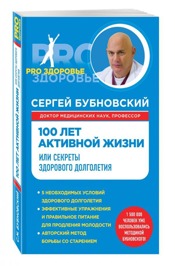 100 лет активной жизни, или Секреты здорового долголетия Бубновский С.М.
