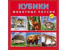 КУБИКИ ПЛАСТИКОВЫЕ 9 шт. ЖИВОТНЫЕ РОССИИ (Арт. К09-9609)