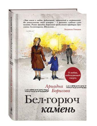 Бел-горюч камень (в суперобложке) Борисова А.