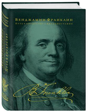 Бенджамин Франклин - Путь к богатству. Автобиография (оформление2) обложка книги