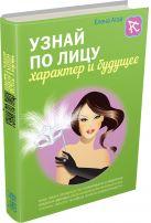 Атай Е.Г. - Узнай по лицу характер и будущее' обложка книги
