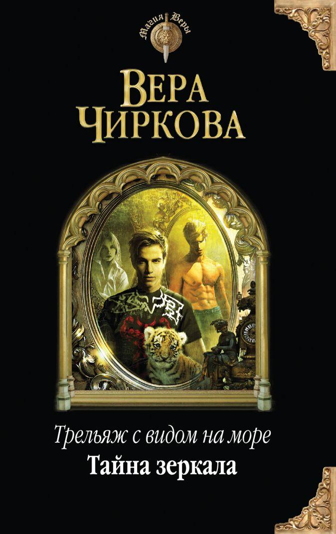 Вера Чиркова - Трельяж с видом на море. Тайна зеркала обложка книги