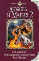 Малиновская Е., Черчень А., Жильцова Н. и др. - Любовь и магия - 2' обложка книги