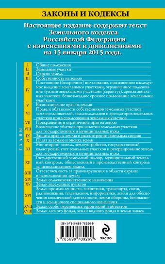 Земельный кодекс Российской Федерации : текст с изм. и доп. на 15 января 2015 г.