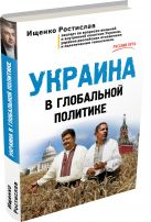 Ищенко Р.В. - Украина в глобальной политике' обложка книги