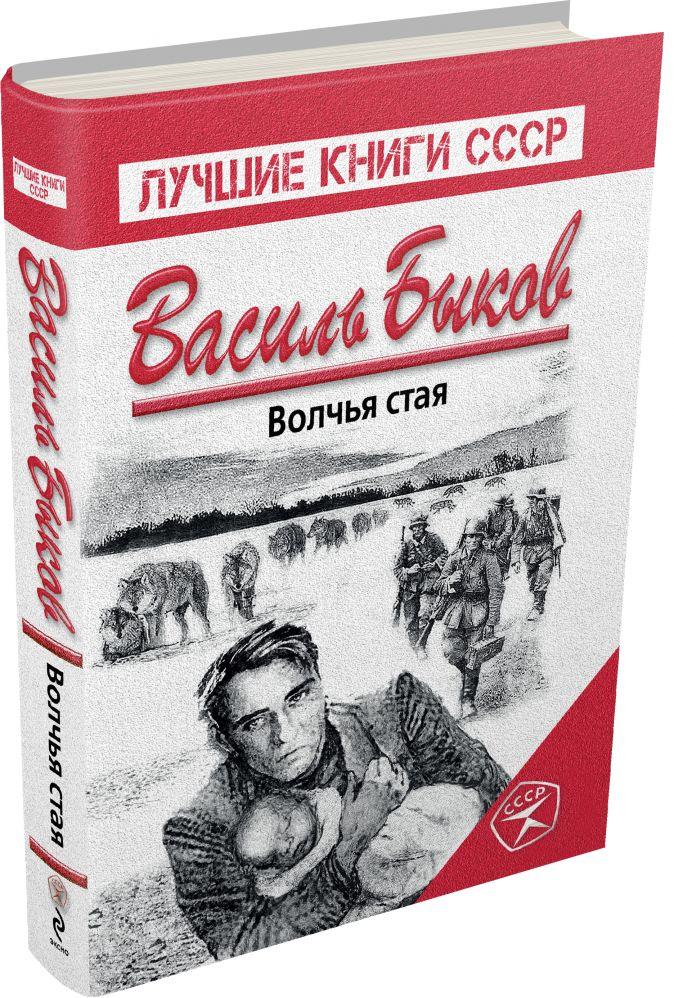 Быков В.В. - Волчья стая обложка книги