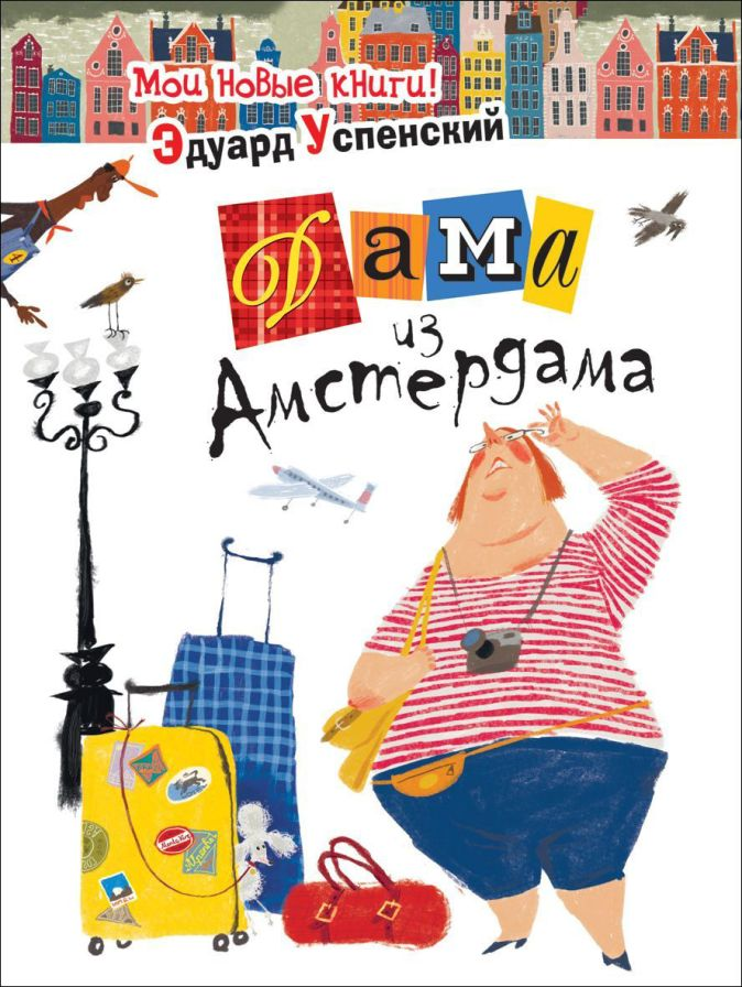Успенский Э. - Дама из Амстердама обложка книги