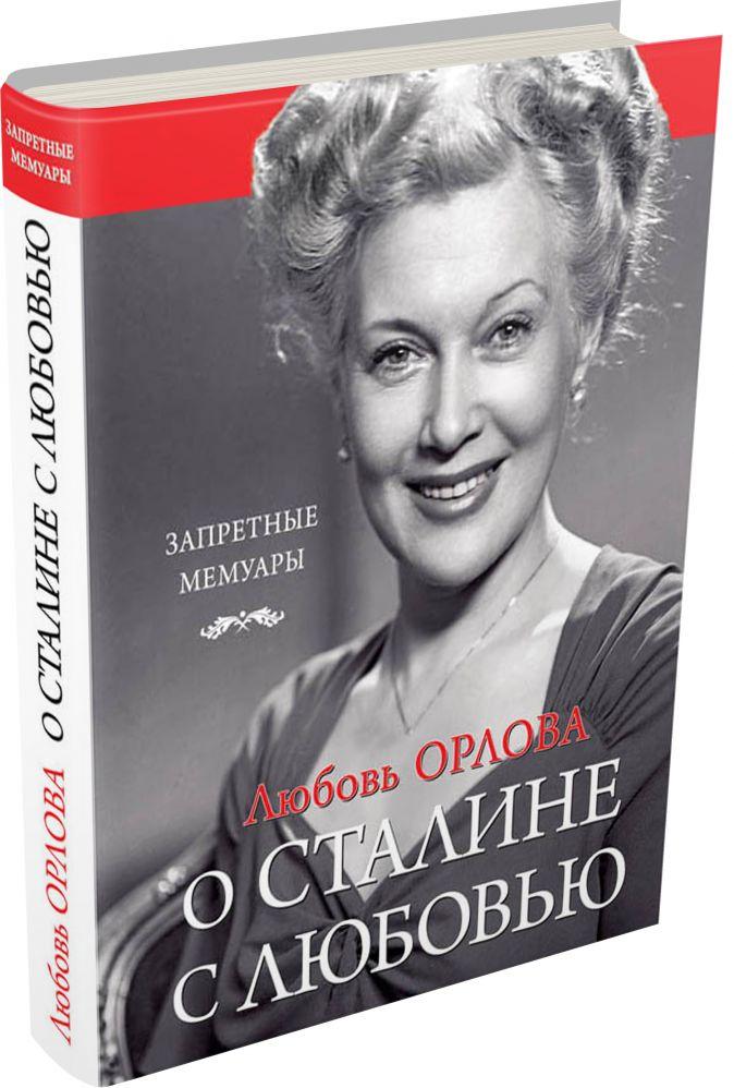 Орлова Л.П. - Любовь Орлова. О Сталине с любовью обложка книги