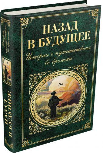 Назад в будущее. Истории о путешествиях во времени Джером Дж.К., Диккенс Ч.,Твен М.