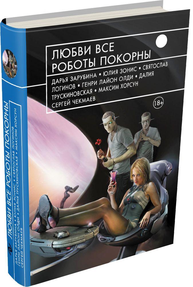Генри Лайон Олди, Евгений Лукин, Святослав Логинов - Любви все роботы покорны обложка книги