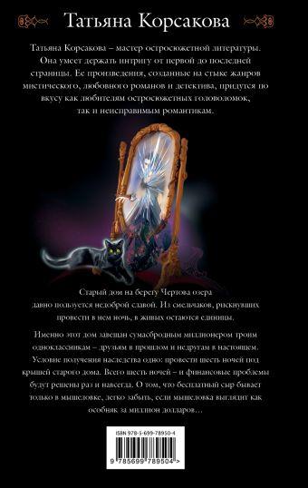 Дом у Чертова озера Корсакова Т.