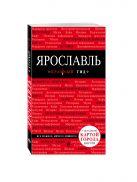 Леонова Н.Б. - Ярославль' обложка книги
