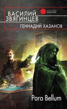 Звягинцев В.Д., Хазанов Г.Н. - Para Bellum' обложка книги