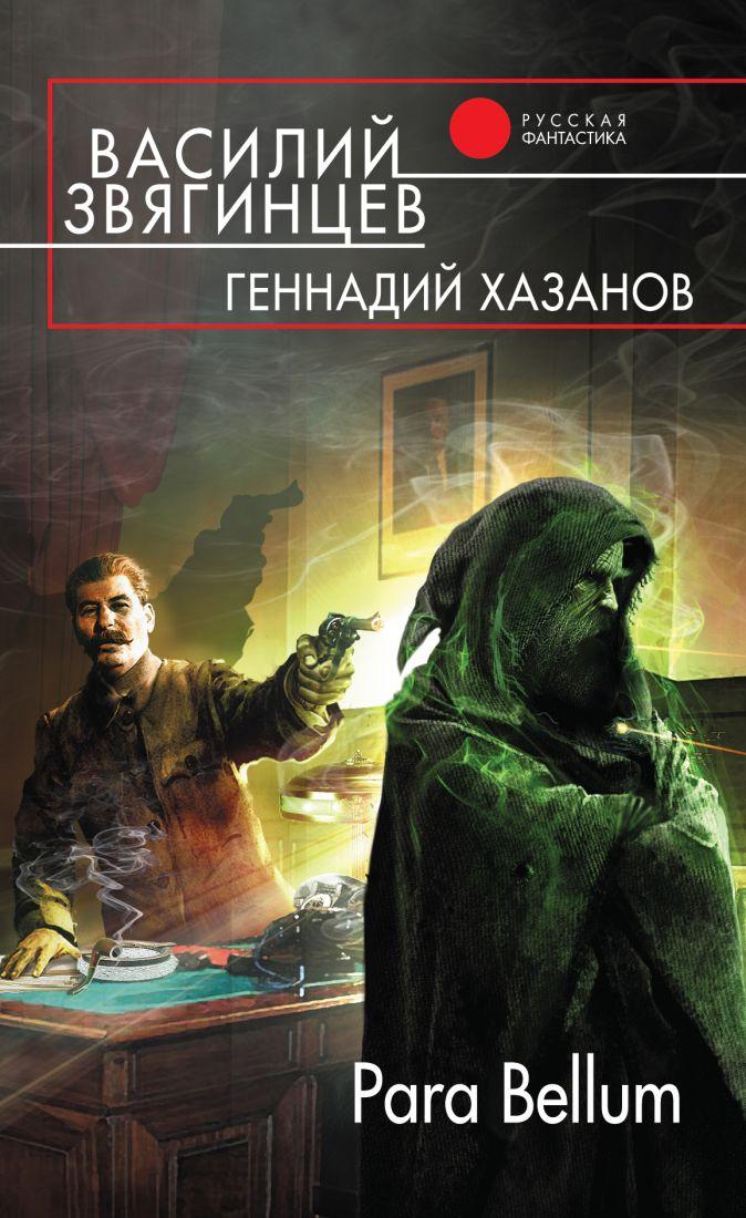 Звягинцев В.Д., Хазанов Г.Н. - Para Bellum обложка книги