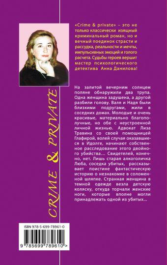 Ангел в яблоневом саду Данилова А.В.