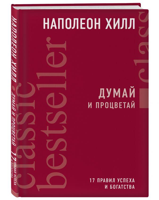Наполеон Хилл - Думай и процветай. 17 правил успеха и богатства обложка книги