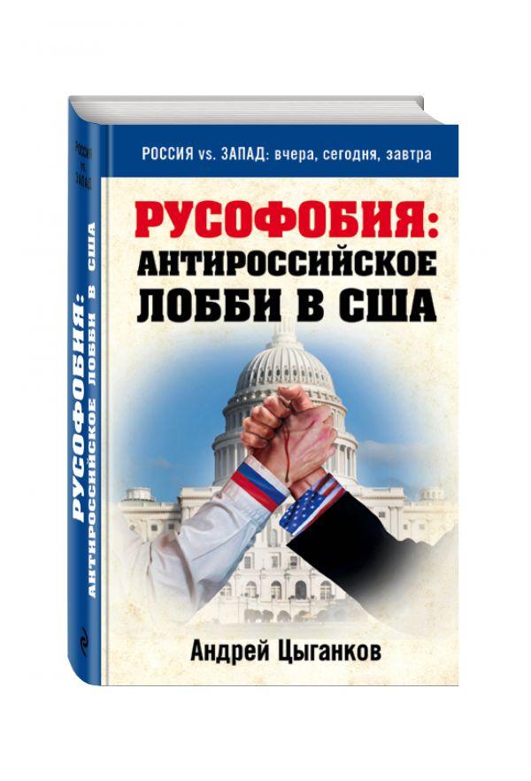 Русофобия: антироссийское лобби в США Цыганков А.