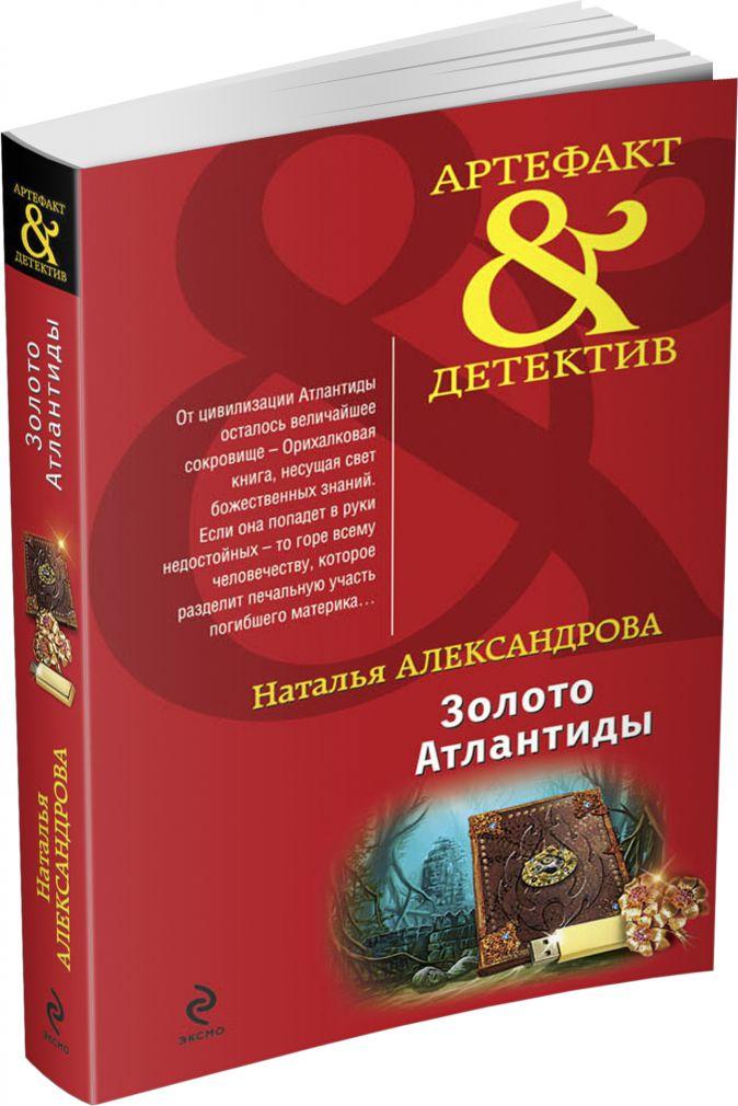 Александрова Н.Н. - Золото Атлантиды обложка книги