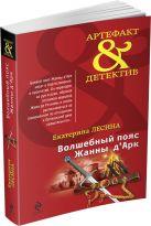 Лесина Е. - Волшебный пояс Жанны д'Арк' обложка книги