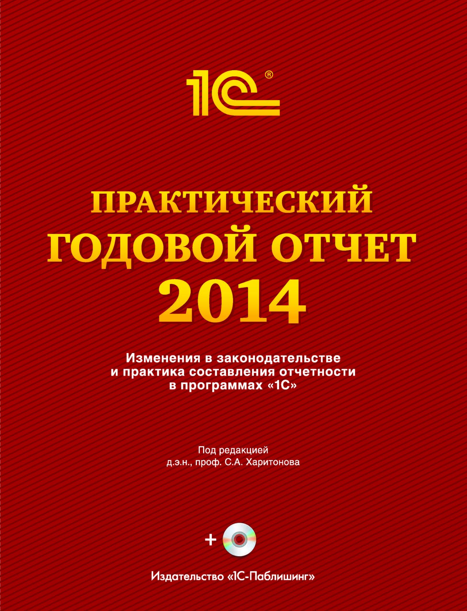 """Практический годовой отчет за 2014 год ( Фирма """"1С""""  )"""
