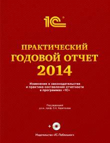 Практический годовой отчет за 2014 год
