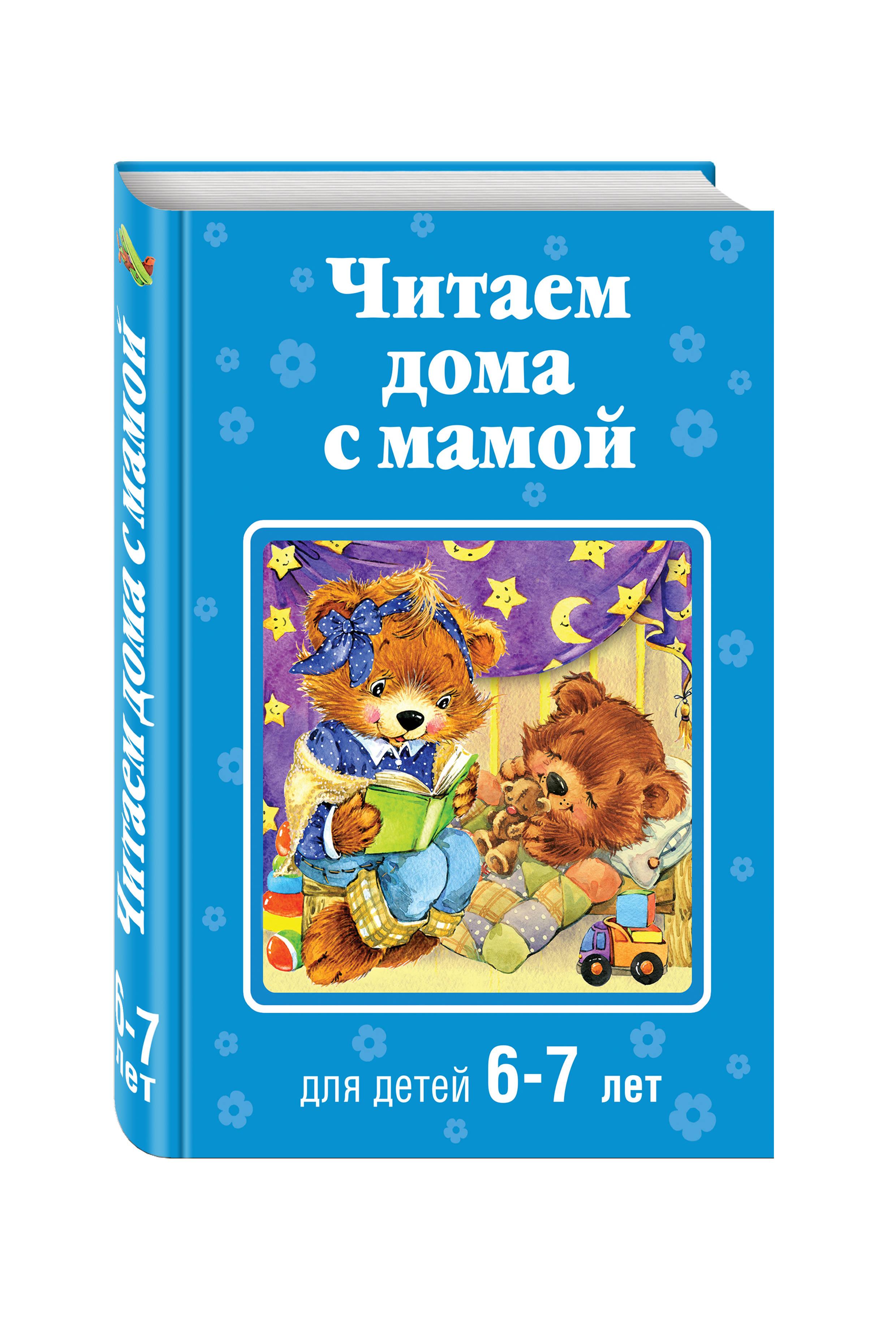 Яснов М.Д., Чуковский К.И., Берестов В.Д. Читаем дома с мамой: для детей 6-7 лет