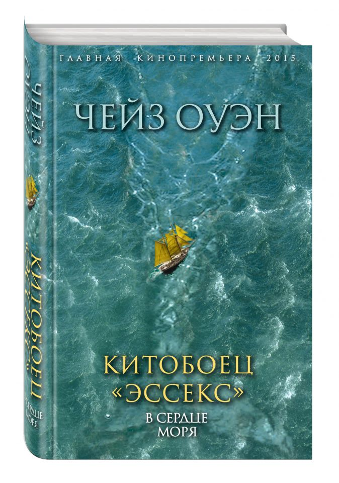 Оуэн Чейз - Китобоец «Эссекс». В сердце моря обложка книги
