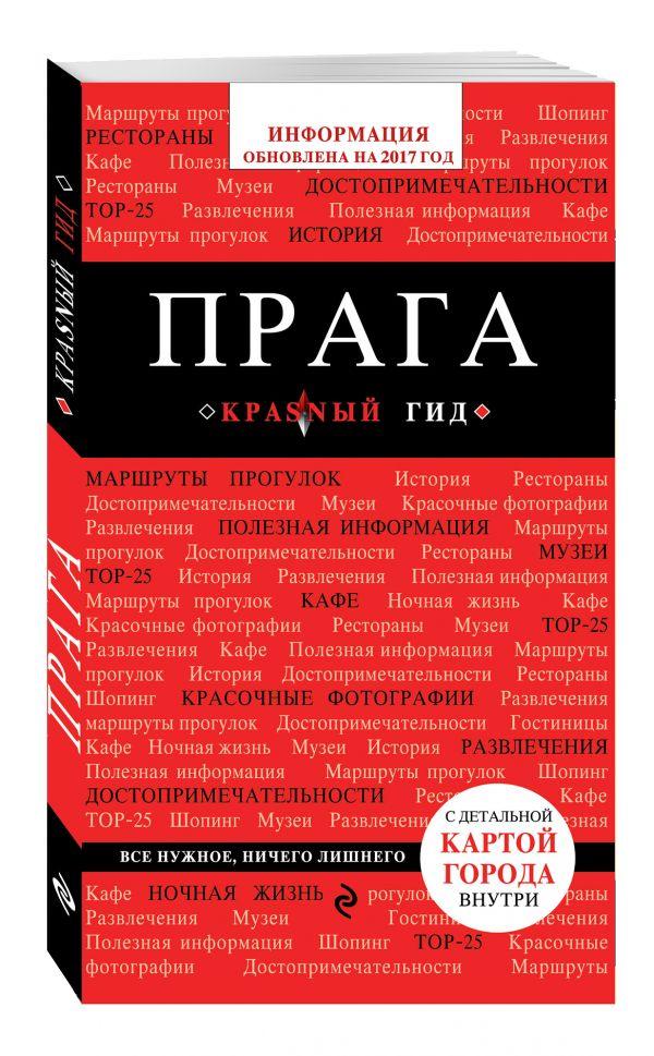 Прага. 4-е изд., испр. и доп. Кудрявцев А.Ю.