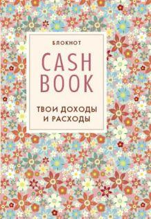 CashBook. Твои доходы и расходы (2 оформление)