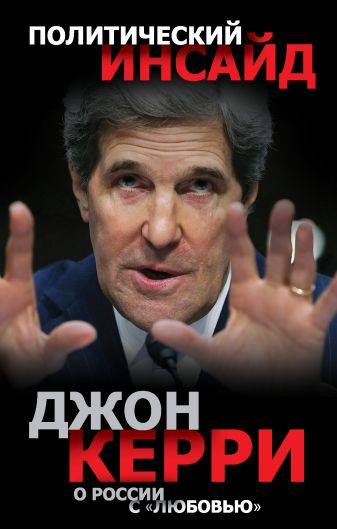 Керри Дж. - Джон Керри: о России с «любовью» обложка книги