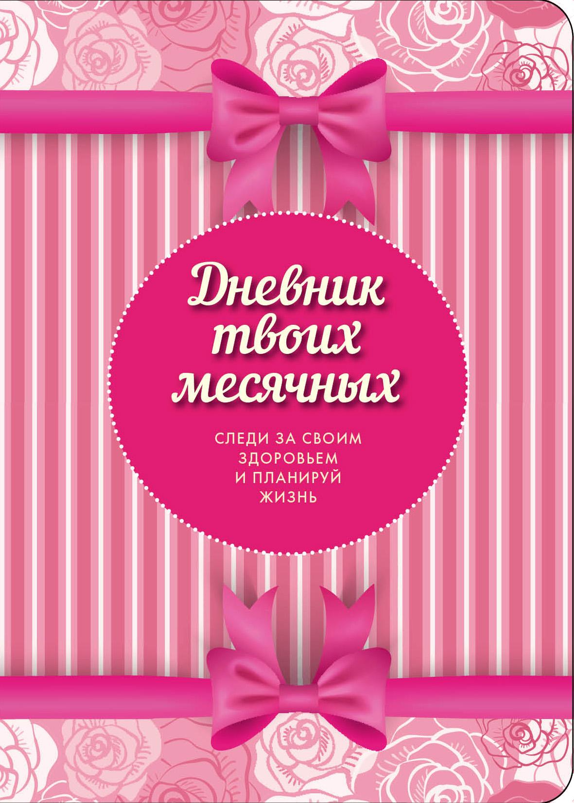 Дневник твоих месячных (3 оформление) книги эксмо дневник твоих месячных 3 оформление