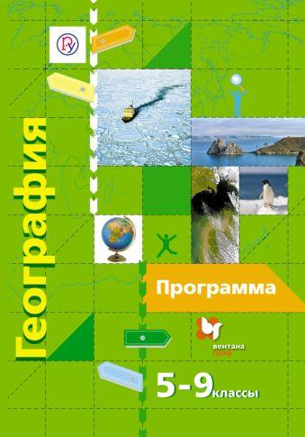 География. 5-9класс. Программа с CD-диском ДушинаИ.В., ЛетягинА.А., ПятунинВ.Б., ТаможняяЕ.А.