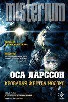 Ларссон О. - Кровавая жертва Молоху' обложка книги