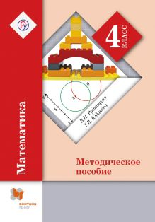 Математика. 4 класс. Методическое пособие