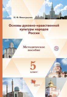 Основы религиозных культур и светской этики. 4класс. Методическое пособие