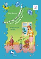 КарповаЮ.В. - Педагогическая диагностика индивидуального развития ребенка 3–7 лет. Методическое пособие' обложка книги