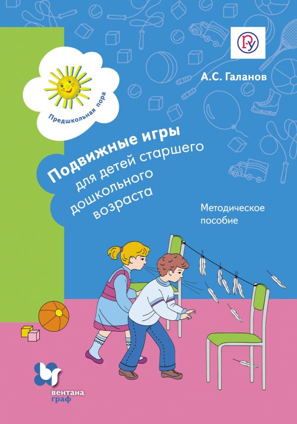ГалановА.С. Подвижные игры для детей старшего дошкольного возраста. 5–7 лет. Методическое пособие