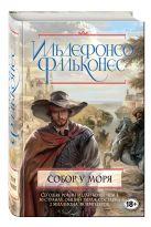 Фальконес И. - Собор у моря' обложка книги