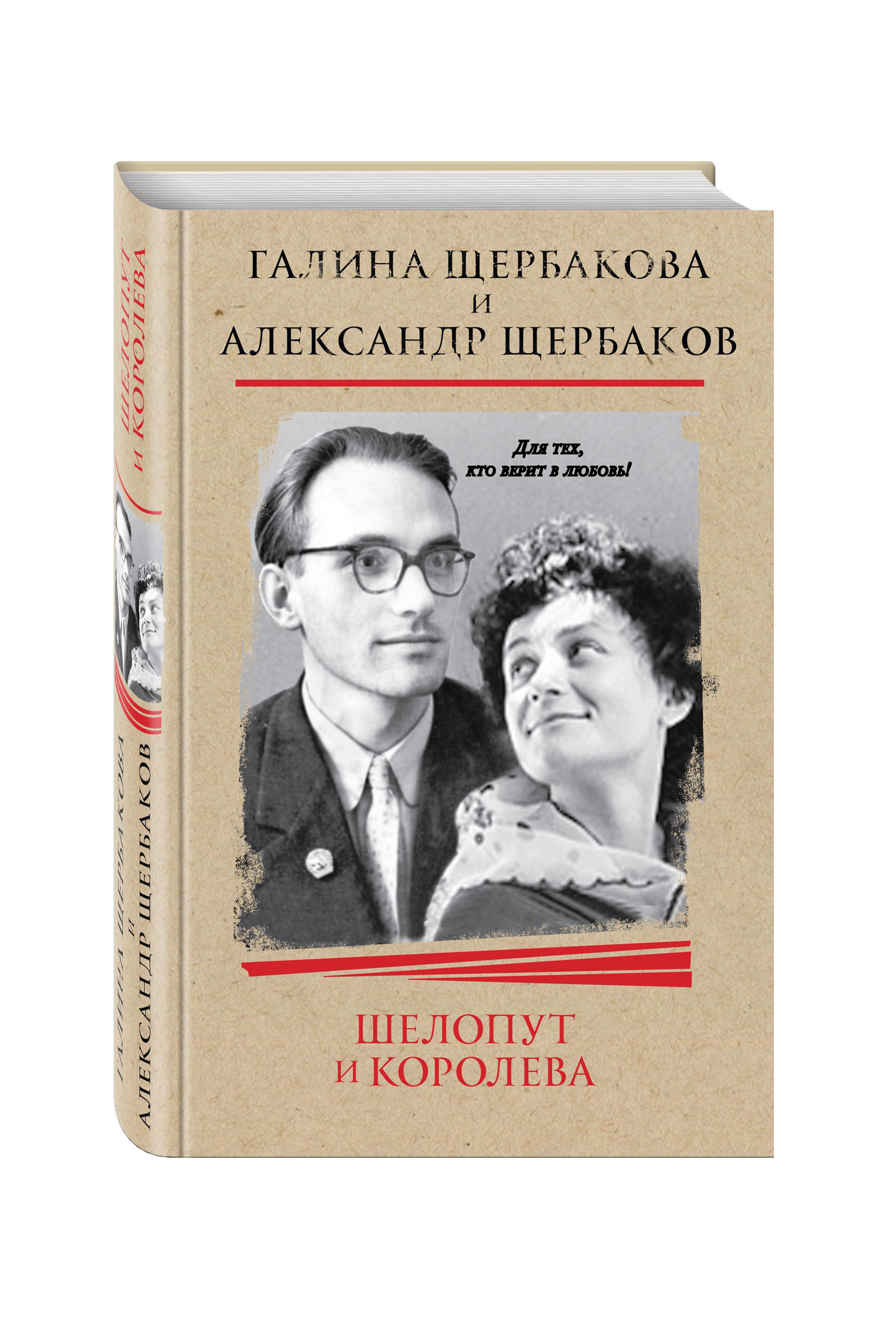 Щербаков А.С. Шелопут и Королева. Моя жизнь с Галиной Щербаковой книги эксмо шелопут и королева моя жизнь с галиной щербаковой