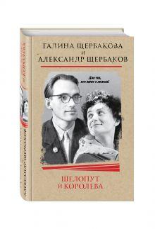 Шелопут и Королева. Моя жизнь с Галиной Щербаковой