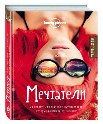 Джордж Д. - Мечтатели. 34 известных писателя о путешествиях, которые изменили их навсегда (Lonely Planet) обложка книги